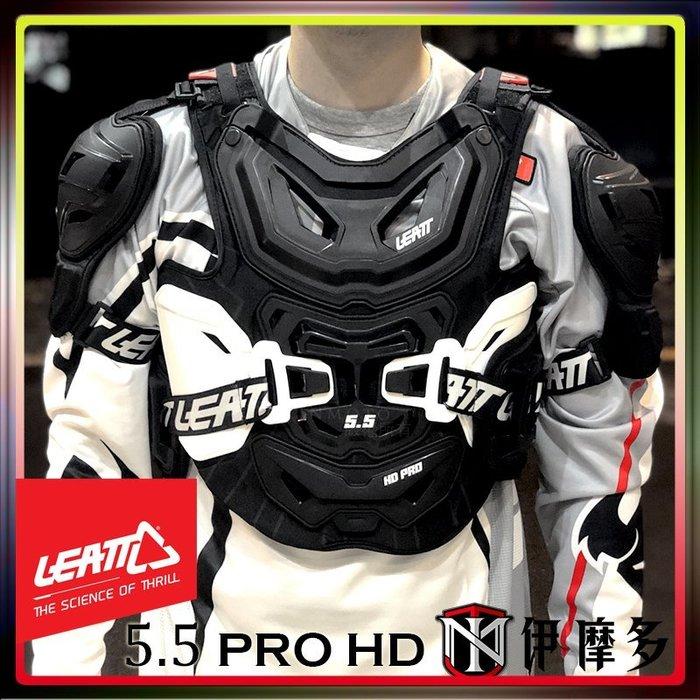 伊摩多※LEATT 5.5 PRO HD 硬塑塊+軟護墊~加胸腔防護/護胸 護背 護手肘 防護背心CE認證 黑/二色