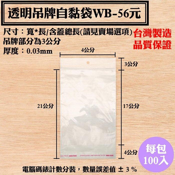 【透明吊牌自黏袋-WB-075260,56元】100入/包,吊牌袋、OPP吊掛袋、飾品吊牌袋、工廠直營可訂做