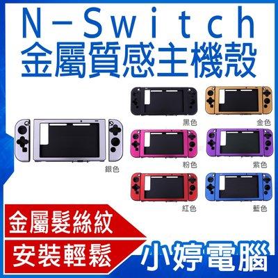 【小婷電腦*遊戲周邊】全新 N-Switch金屬質感保護殼 ABS強化材質 安裝輕鬆 孔位精準 攜帶輕盈 輕量化材質