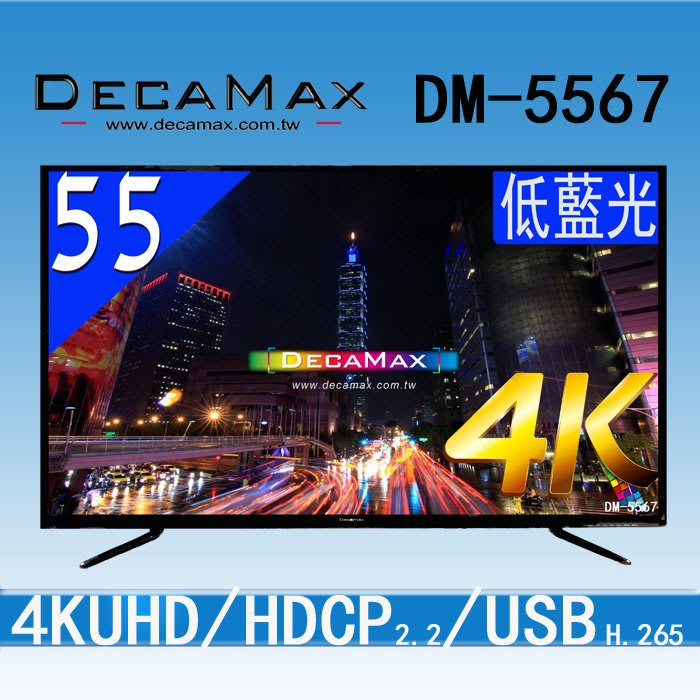 自提價13999(三星4K面板)DECAMAX 55吋 UHD 4K液晶電視/3840x2160/H.265 台灣製造