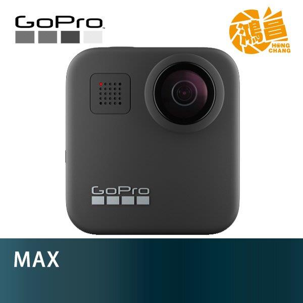 【鴻昌】GoPro MAX 360全景攝影機 台閔公司貨 防水相機 防水5米 5.6K全景影片
