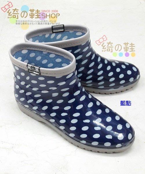 ☆綺的鞋鋪子☆ 【三和牌】 都會街頭女孩 防水短雨靴 工作 兩用 女短靴 台灣製造 藍點色