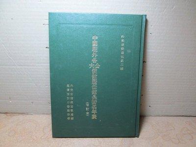 **胡思二手書店**《中國駐外各大公使館歷任館長銜名年表(增訂本)》臺灣商務印書館 民國78年6月版 精裝