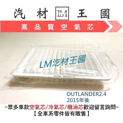 【LM汽材王國】 空氣芯 OUTLANDER 2.4 2015年後 濾心 濾芯 過濾器 三菱