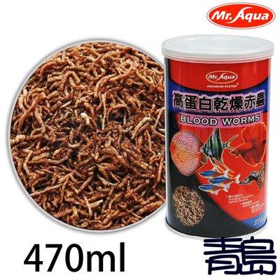 Q。。。青島水族。。。U-MR-002台灣Mr.Aqua水族先生---高蛋白乾燥赤蟲==470ml
