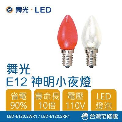 舞光LED神明燈 小夜燈泡 黃光/紅光...