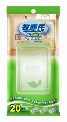 《昇達》【清潔用品】無塵氏-茶樹抗菌地板亮光布 20枚入/每包均附專利保濕蓋1個(台灣製造) WU25207