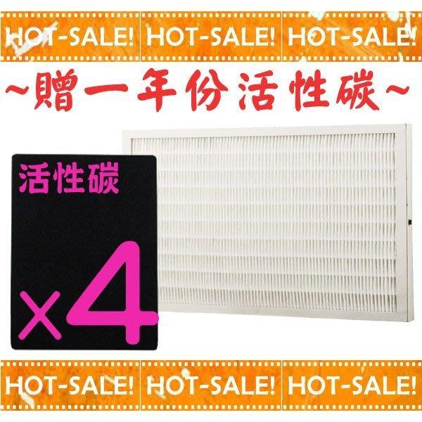 《共一年份濾材組》HEPA濾心*1+活性碳*4片 (台灣製相容HEP-16500-TWN可用)