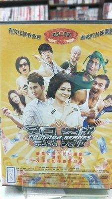 正版DVD*華語【貧民英雄】-王彩樺*劉耕宏 席滿客二手書坊