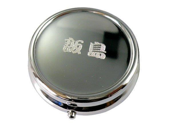 【銘記心禮】SH101攜帶型煙灰盒(免費刻字)隨身做環保