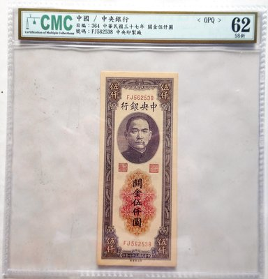 CMC 62OPQ 民國37年 中央銀行 關金伍仟圓~非PMG