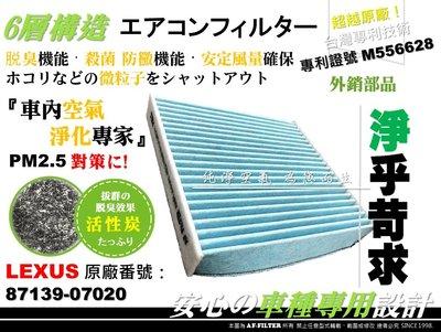【AF】6層專利 LEXUS NX200 ES200 ES300h 原廠 正廠 型 活性碳 冷氣濾網 空調濾網 非 3M