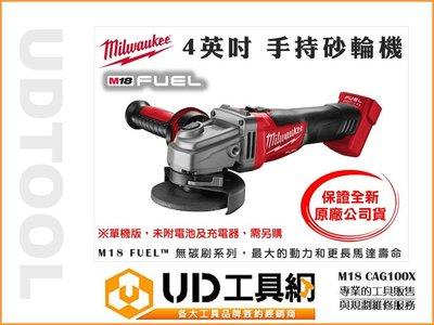 @UD工具網@ 美沃奇 M18 充電式 平面砂輪機 單機版 手持砂輪機 鋰電池砂輪機 M18 CAG100X-0