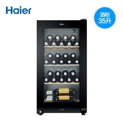Haier/海爾 WS035家用電腦溫控酒櫃紅酒櫃小型冷藏櫃保鮮櫃辦公室 mks