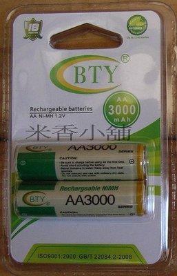 BTY 3000 mah 充電電池 3號充電電池 一組2顆入 鎳氫電池