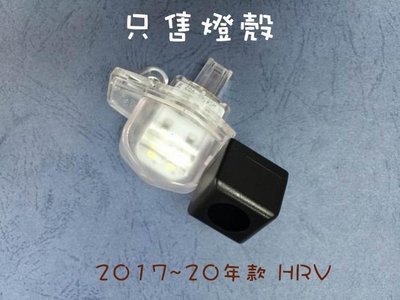 【日鈦科技】本田HONDA車用-crv crv5 hrv civic各式燈殼區,僅售倒車燈殼不含鏡頭 後牌照燈