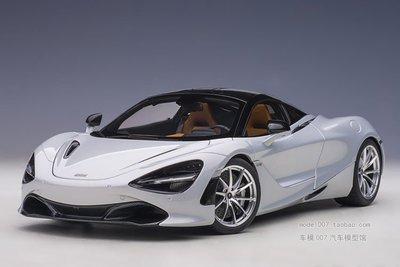 1:18車模 /1:18 邁凱倫McLAREN 720S 仿真靜態汽車模型生日禮品
