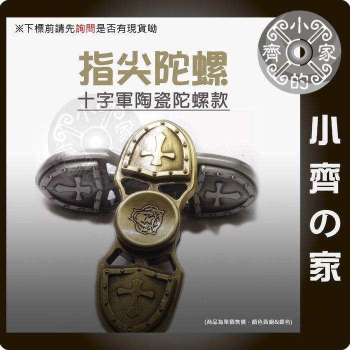 鋅合金 十字軍 陶瓷軸承 指尖陀螺 手指陀螺 手指玩具 紓壓神 非全銅 非鋁合金 小齊的家
