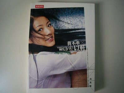 絕版二手書 安以軒 我不乖 寫真書 時報 2004年版 群星書坊 超商取付 北市可面交