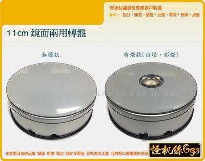 怪機絲 單燈 LED  11CM (白燈) 鏡面 電動轉盤 拍攝台 電動 轉盤 展示台 旋轉台 攝影轉盤 公仔 玩具