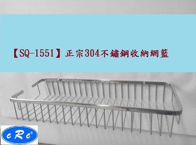 【CRC】【SQ-1551】正宗304不鏽鋼收納網籃 置物架 衛浴廚房配件 精心設計 體貼收納安全 新品優惠促銷!