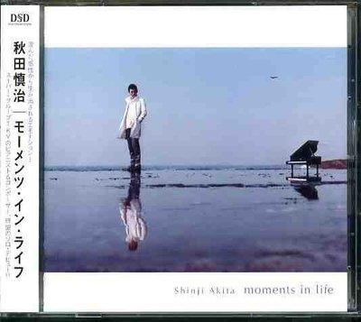 K - Shinji Akita 秋田慎治 - モーメンツ Moments in Life - 日版 DSD - NEW