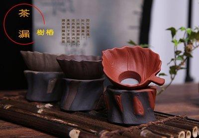 【自在坊】原礦紫泥 【手工紫砂樹葉茶漏】 宜興茶壺的最佳搭擋 茶濾