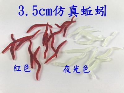 《1包22隻裝》3.5cm仿真 蚯蚓 假餌 路亞餌 紅蟲 假蚯蚓 仿生蚯蚓 軟蟲 綜合餌
