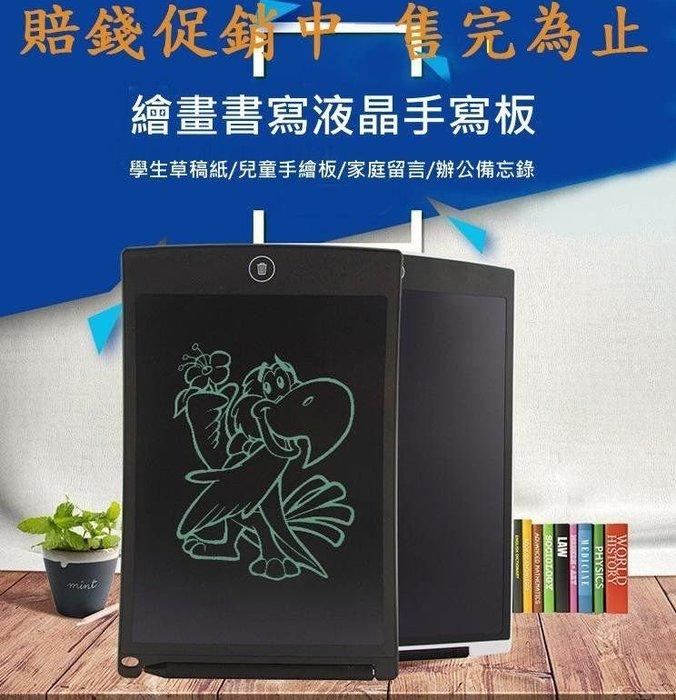 促銷中 8.5吋繪畫書寫液晶手寫板 塗鴉板 小黑板