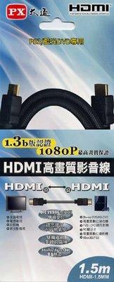 保誠科技~【PX 大通 高速傳輸HDMI線】含稅價 長約1.5m 保全監視監控 傳輸線 影音線 PS4 螢幕線 電腦線