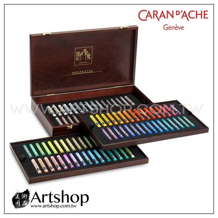 【Artshop美術用品】瑞士 卡達 NEOPASTEL 專家級油性粉彩 (96色) 木盒