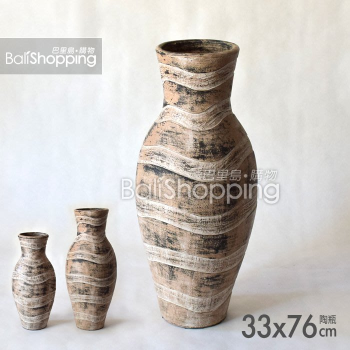 【Bali Shopping巴里島購物】峇里島手工曲線橫紋陶瓶33x76cm亞洲風花器中東風花瓶摩洛哥聚寶瓶平平安安