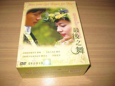 經典韓劇《最後之舞》DVD 精裝版  池城(守護老闆) 柳真(麵包王金卓求) 柳秀永