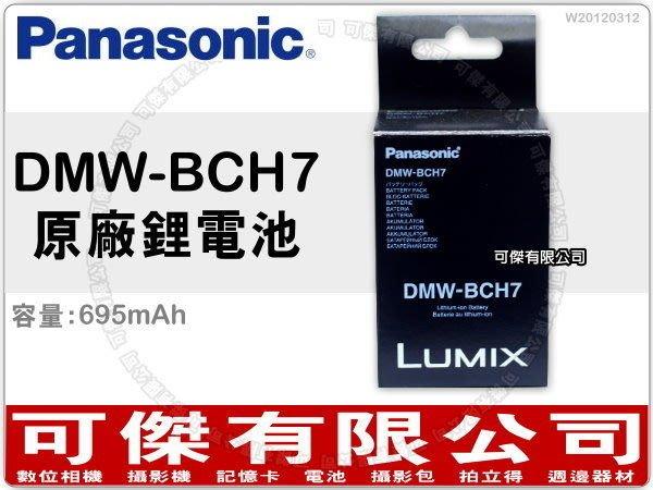 週年慶特價【 售完不補】 Panasonic DMW-BCH7 原廠盒裝電池 原電 適用 FP1 FP2 FP3