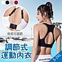 【可調式】運動內衣 後扣 背部肩帶可調整 運...
