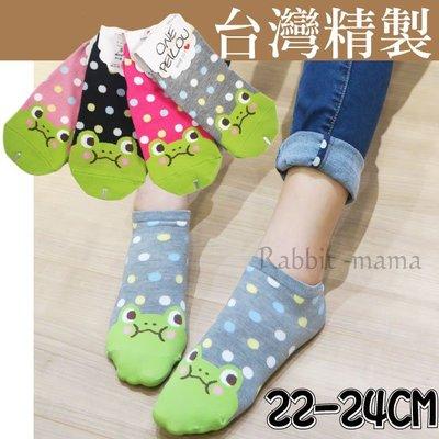 日韓系少女襪/台灣製 青蛙.萊卡船型襪 3102 兔子媽媽