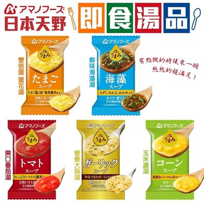 【日本熱賣商品-全省免運】日本國產天野濃湯沖泡式湯品X1盒(10包原裝5種口味)