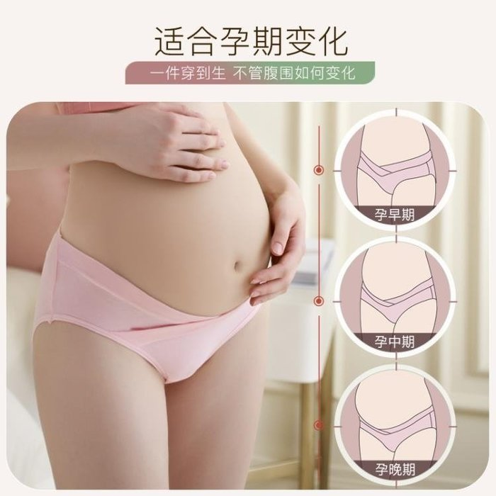 孕婦內褲純棉內里懷孕期低腰產後無痕透氣秋冬薄款托腹通用褲頭女