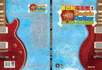 ☆ 唐尼樂器︵☆電吉他教學系列-自己玩電吉他(劉旭明老師/一人玩團搖滾選曲30首附伴奏)