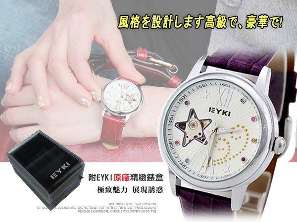女機械錶 EYKI星夜 韓國星型雙面鏤空自動上鍊 水鑽刻度氣質手錶☆匠子工坊☆【UQ0048】
