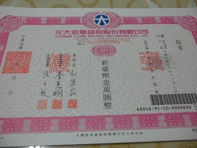 紅色小館~~~~~樣張~元大京華證券股份有限公司~新台幣 零仟 零佰 零拾圓整