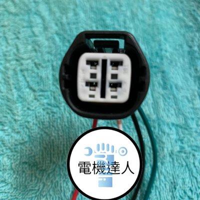 《電機達人》豐田ALTIS CAMRY 發電機 WISH RAV4 喜美8代 UH K9 k10 FIT K8 CRV 發電機插頭 4P