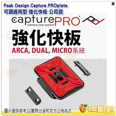 @3C 柑仔店@ Peak Design Capture PROplate 可調通用型 強化快板 公司貨 快拆 快夾