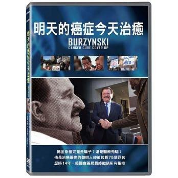 合友唱片 明天的癌症今天治癒 Burzynski: Cancer Cure Cover Up DVD