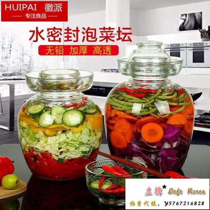 加厚密封四川雕花泡菜壇子玻璃透明腌菜罐咸菜缸酸菜壇家用igo 全館免運