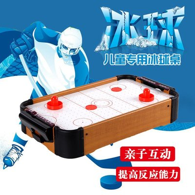 Small ice hockey 創意桌上冰球臺益智兒童玩具親子娛樂互動遊戲