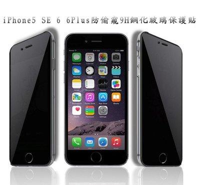 ?蘋果 防偷窺 滿版 i8 Plus i7 Plus i6s Plus i6 Plus i5 系列 9H鋼化玻璃保護