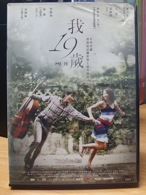 挖寶二手片-K03-029-正版DVD-華語【我19歲】-張捷 李路加 高捷 黃國倫(直購價)