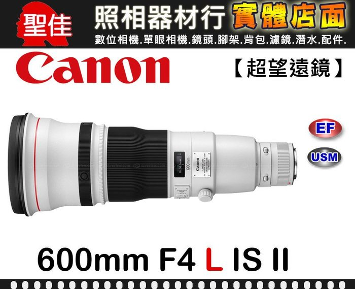 【聖佳】CANON 600mm F4L IS II 超望遠定焦鏡 彩虹公司貨