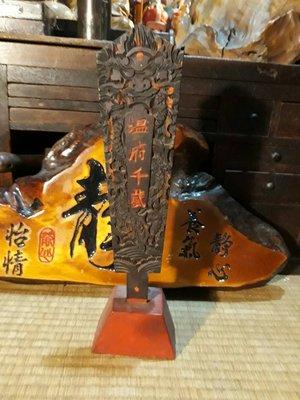 古早味  早期懷舊 (溫府千歲)木雕龍紋牌 ...藏家釋出  讓藏...